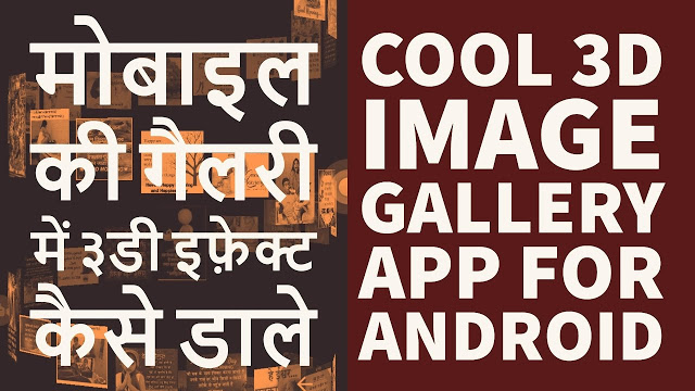 Cool 3D Image Gallery For Android - Best Free Gallery App For