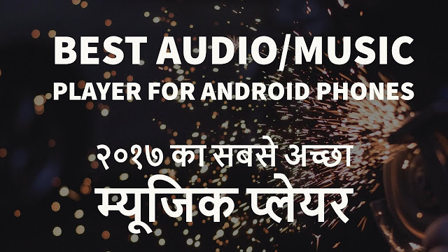 Best Music Player For Android Phones 2017 - २०१७ का