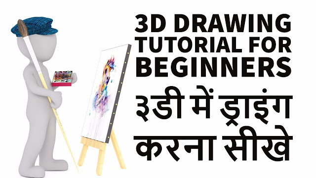 3D Drawing Tutorial For Beginners Step By Step Android