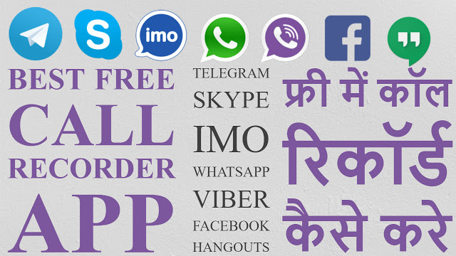 Best free call recorder app for IMO | WhatsApp | Facebook