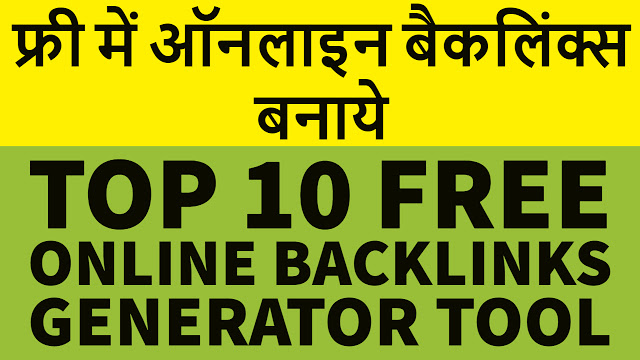 How to create backlinks to your website in Hindi 2018 | Free