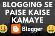 blogging_se_paise_kaise_kamaye_ब्लॉगिंग_से_पैसे_कैसे_कमाए