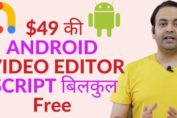 Android Application | Magic Video Editor Free Android Template | Admob [HINDI] 2020