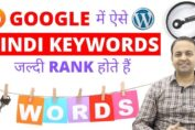 Hindi-Low-Difficulty-Keywords-or-Competition-and-High-CPC-Keywords-List
